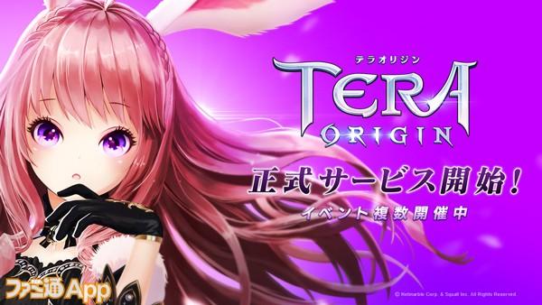 20191010_PR_TERA-ORIGIN