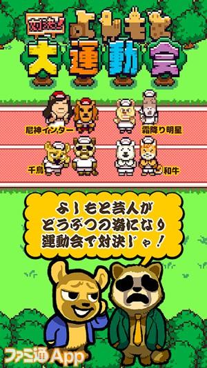 よしもと大運動会01