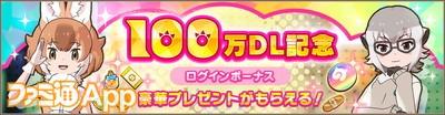 2.100万DL記念バナー_result