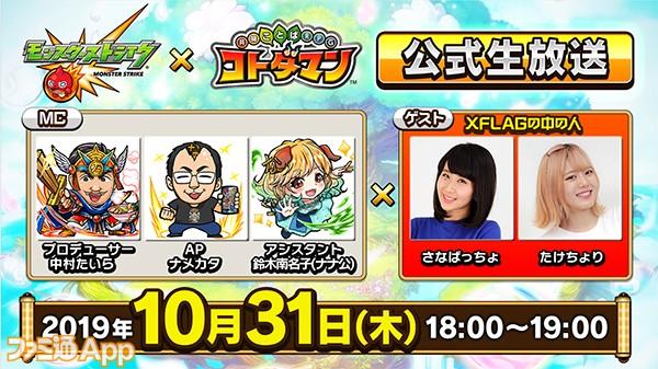 コトダマン_1031生放送-600