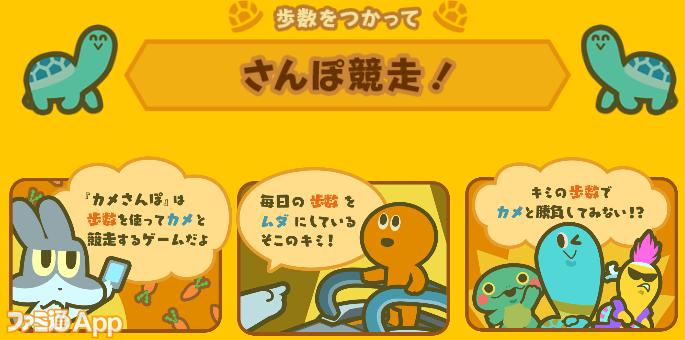 Screenshot_2019-10-03 歩数で勝負 カメさんぽ