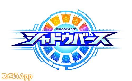 TVアニメシャドウバースロゴ