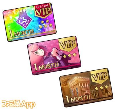 06_VIPカード