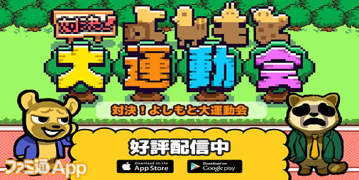 【新作】『対決!よしもと大運動会』はタップ&スワイプで遊べるお手軽スポーツゲーム!