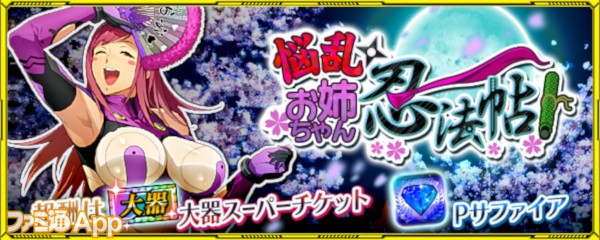 banner_event_0374_quest