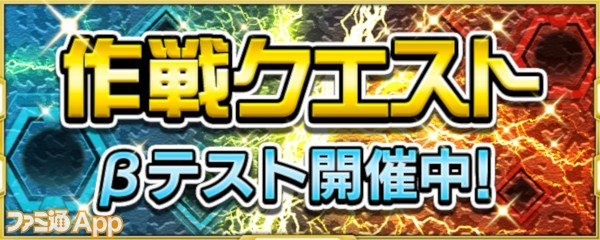 banner_event_0375_quest