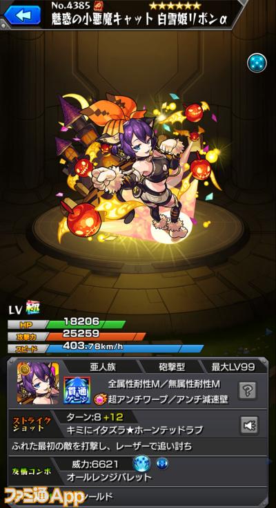 白雪姫リボンα(獣神化)