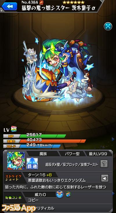 茨木童子α(獣神化)