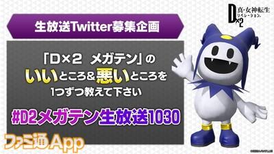 11_Twitter企画