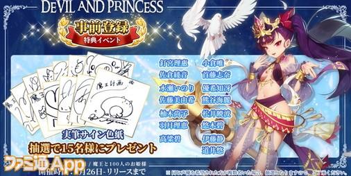 【事前登録】魔王になってお姫様たちとハーレム!ライトノベル風の異世界恋愛RPG『魔王と100人のお姫様』