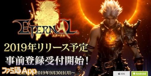 【事前登録】アソビモ新作MMORPGプロジェクトの正式タイトルが『ETERNAL(エターナル)』に決定!Twitterキャンペーンも開催