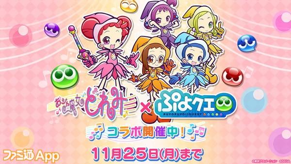 20191115_ぷよおじゃリリース (13)