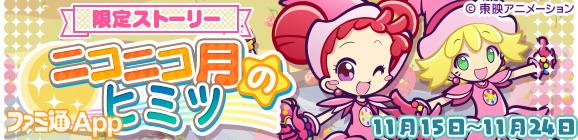 20191115_ぷよおじゃリリース (5)