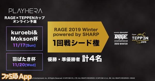 20191115_RAGEリリース (2)