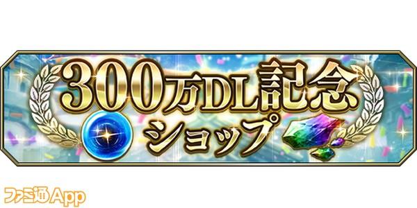 02_300万DL記念ショップ
