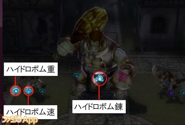 メギド_20191105ハイドロボム (11)