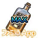 スタミナ回復薬MAX copy
