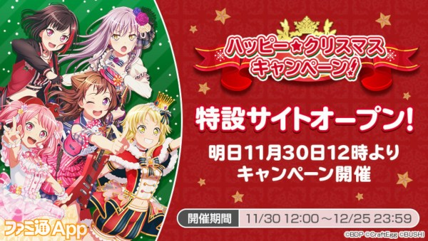 3.happy_christmas_campaign
