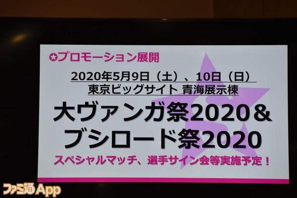 20191128_スターダム記者会見 (17)