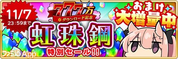 虹珠鋼特別セール