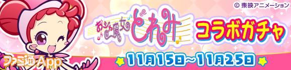 20191115_ぷよおじゃリリース (1)