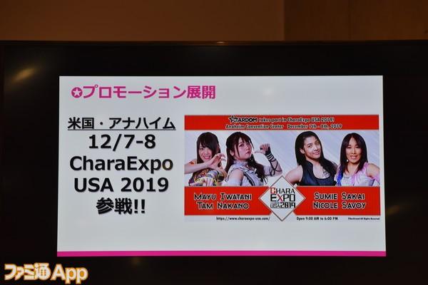20191128_スターダム記者会見 (15)