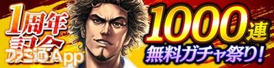 「1000連無料ガチャ祭り」_result
