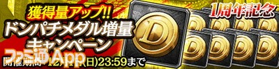増量キャンペーン_result