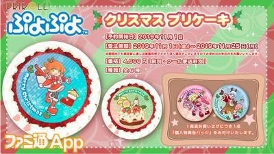 【2】_プリロール_クリスマスケーキ