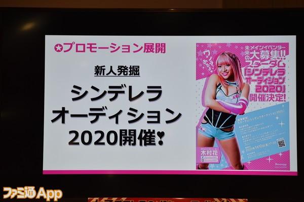 20191128_スターダム記者会見 (18)