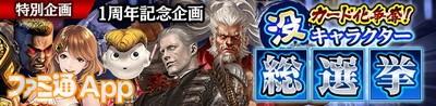 3.没キャラクター総選挙_バナー