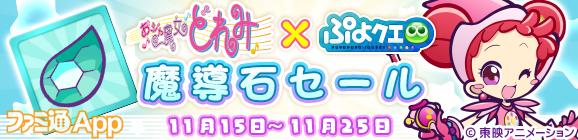 20191115_ぷよおじゃリリース (8)