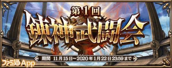 01_第1回錬神武闘会