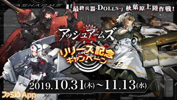 リリース記念キャンペーン『「最終兵器-DOLLS-」秋葉原上陸作戦』
