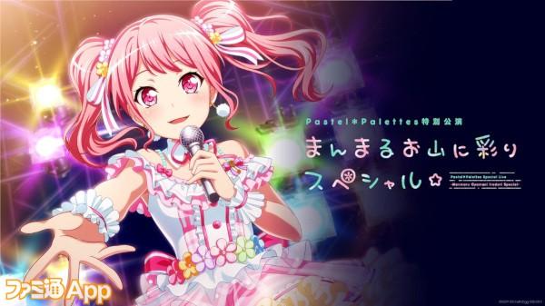 【素材】ライブ・ビューイング開催「Pastel*Palettes特別公演」