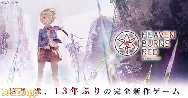 Heaven Burns Red_banner_JP