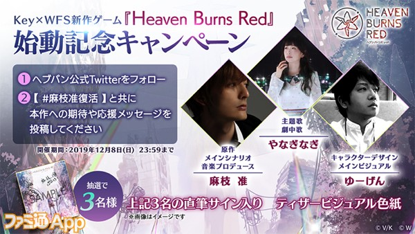 Heaven Burns Red_banner_campaign