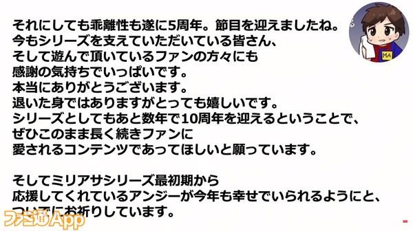 乖離性MA_20191109生放送 (32)