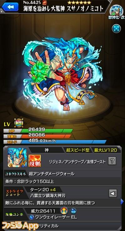スサノオ(獣神化・改)