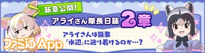 2.アライさん探検日誌2章追加バナー