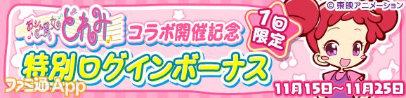 20191115_ぷよおじゃリリース (6)