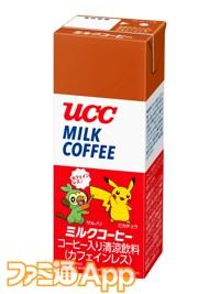 05_ポケモンAB(ピカチュウ&サルノリ)