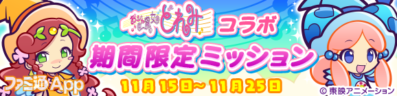 20191115_ぷよおじゃリリース (4)