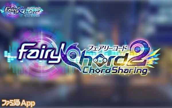 Fairychord2ロゴ_600