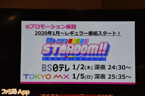 20191128_スターダム記者会見 (12)