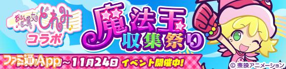 20191115_ぷよおじゃリリース (9)