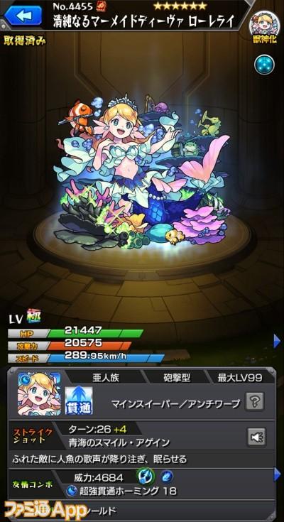 ローレライ(獣神化)