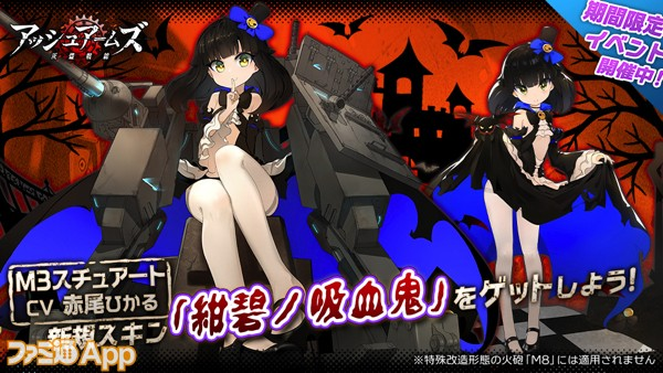 ゲーム内ハロウィンイベント「キャンディー大作戦!」