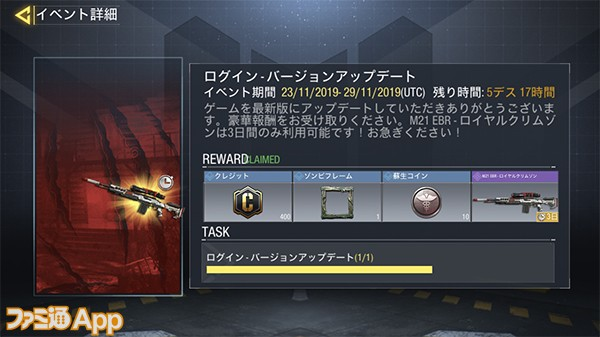 CoDモバイル05