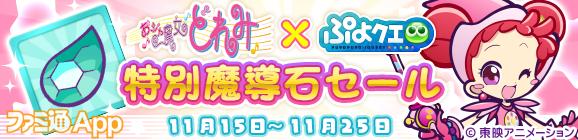 20191115_ぷよおじゃリリース (7)